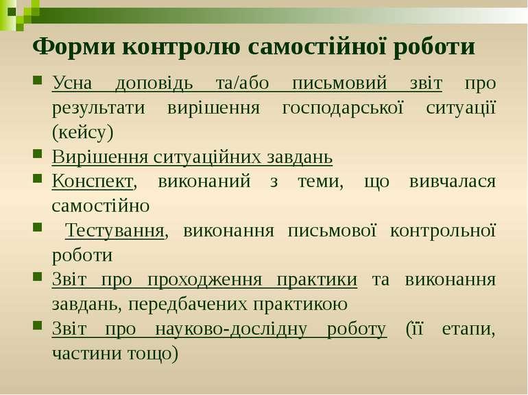 Форми контролю самостійної роботи Усна доповідь та/або письмовий звіт про рез...
