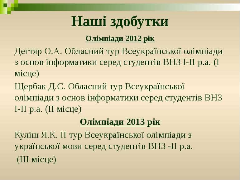 Наші здобутки Олімпіади 2012 рік Дегтяр О.А. Обласний тур Всеукраїнської олім...