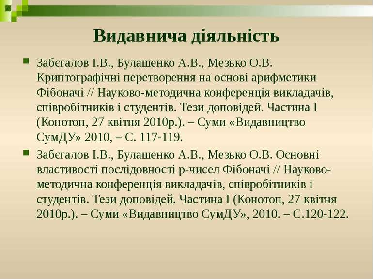 Видавнича діяльність Забєгалов І.В., Булашенко А.В., Мезько О.В. Криптографіч...