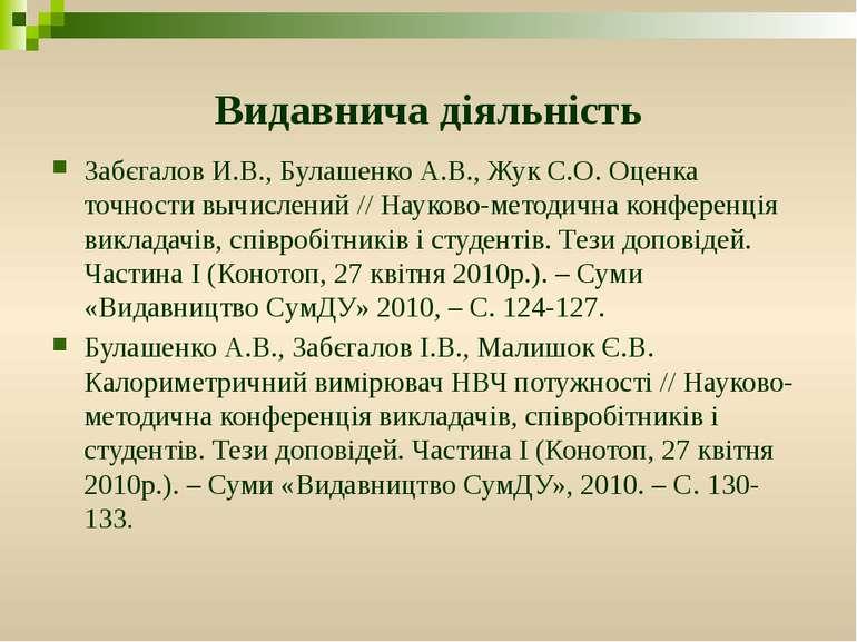 Видавнича діяльність Забєгалов И.В., Булашенко А.В., Жук С.О. Оценка точности...