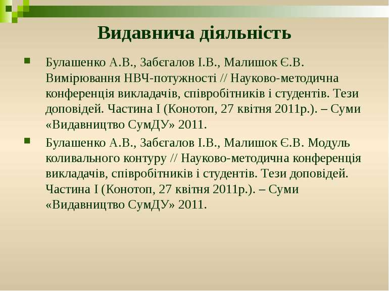 Видавнича діяльність Булашенко А.В., Забєгалов І.В., Малишок Є.В. Вимірювання...