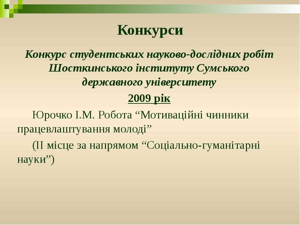 Конкурси Конкурс студентських науково-дослідних робіт Шосткинського інституту...