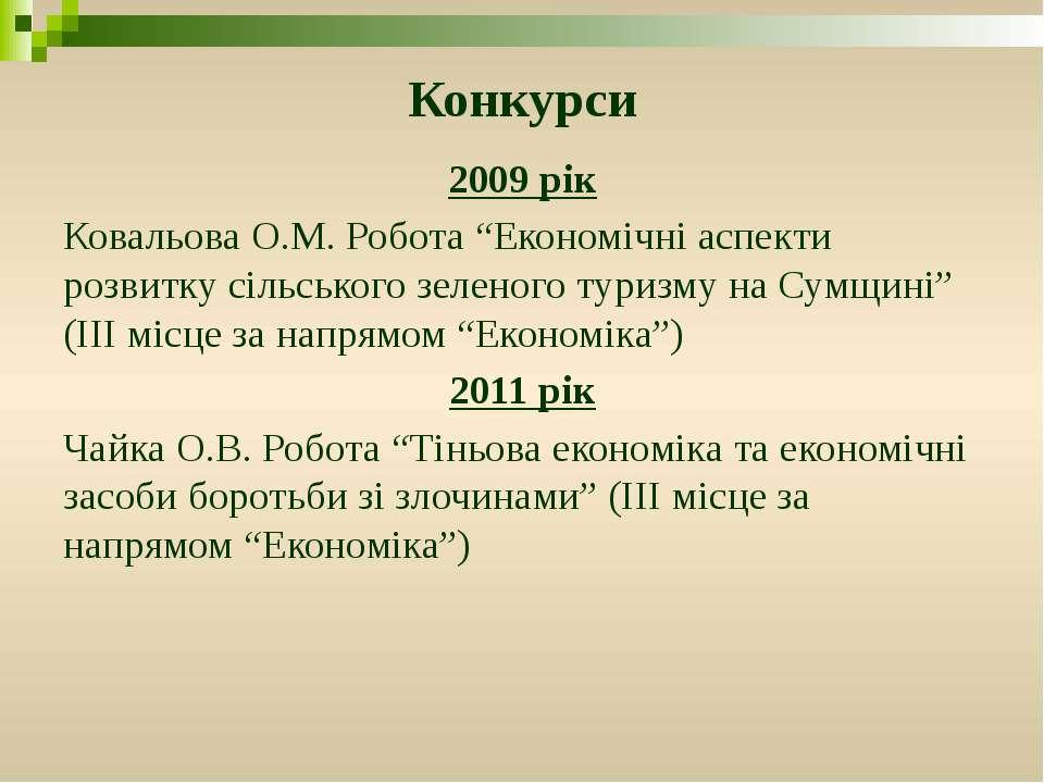 """Конкурси 2009 рік Ковальова О.М. Робота """"Економічні аспекти розвитку сільсько..."""