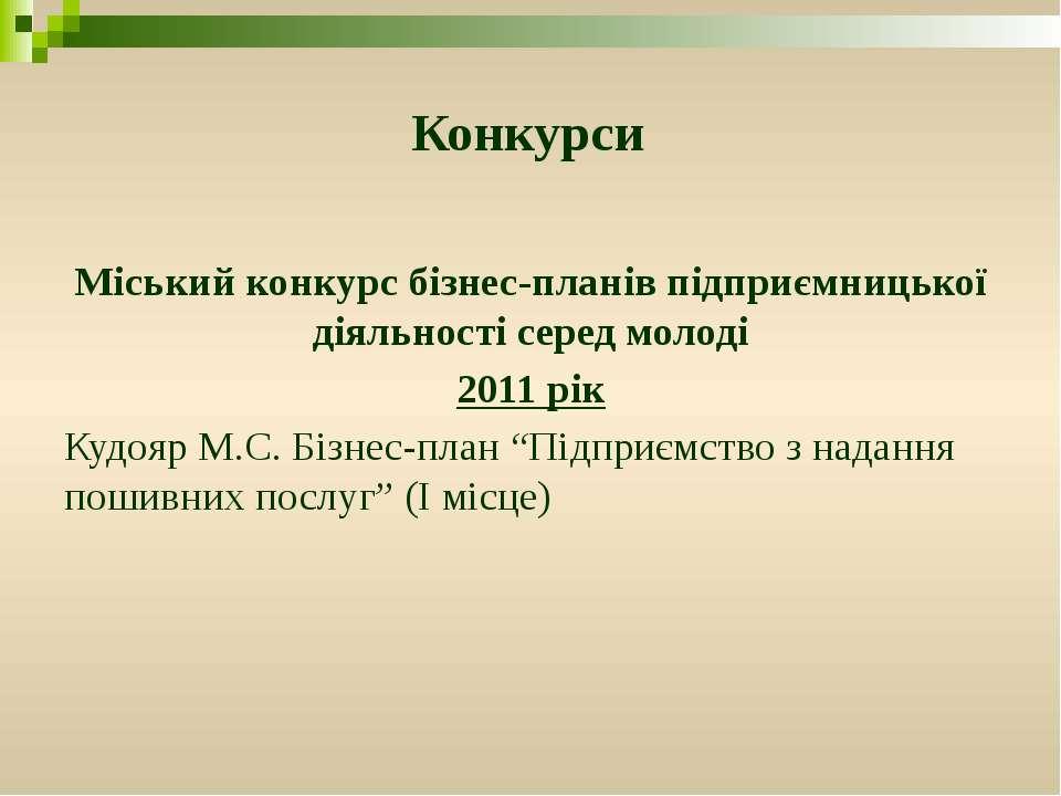 Конкурси Міський конкурс бізнес-планів підприємницької діяльності серед молод...