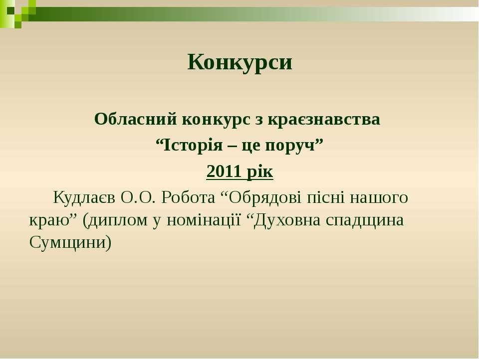 """Конкурси Обласний конкурс з краєзнавства """"Історія – це поруч"""" 2011 рік Кудлає..."""