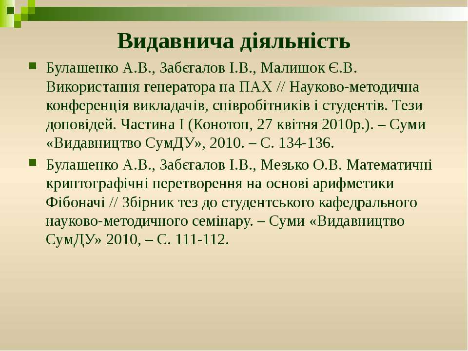 Видавнича діяльність Булашенко А.В., Забєгалов І.В., Малишок Є.В. Використанн...