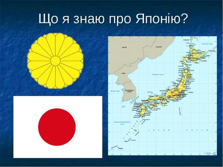 Що я знаю про Японію?