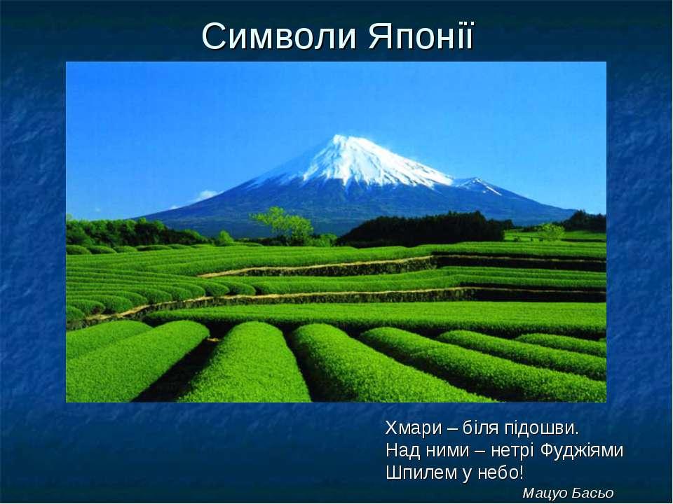 Символи Японії Хмари – біля підошви. Над ними – нетрі Фуджіями Шпилем у небо!...