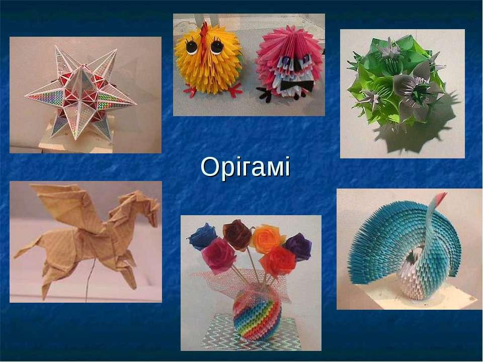 Орігамі
