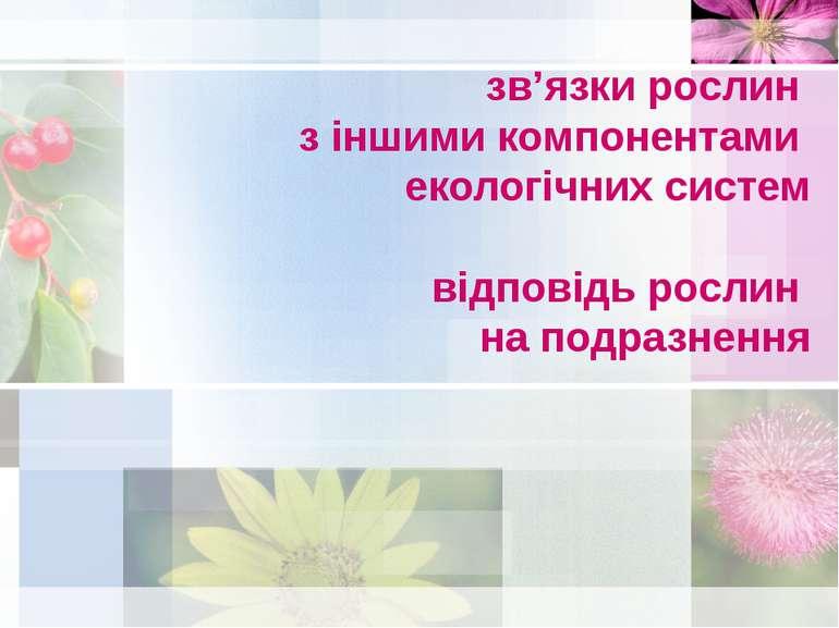 зв'язки рослин з іншими компонентами екологічних систем відповідь рослин на п...