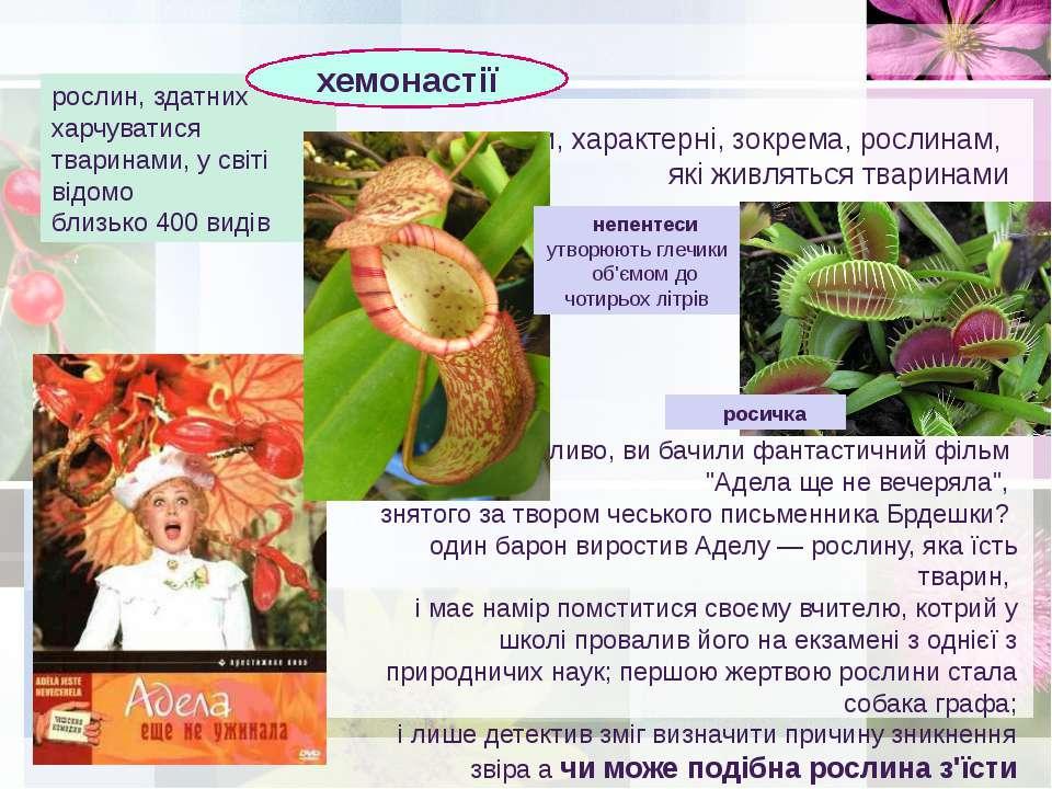 рослин, здатних харчуватися тваринами, у світі відомо близько 400 видів хемон...