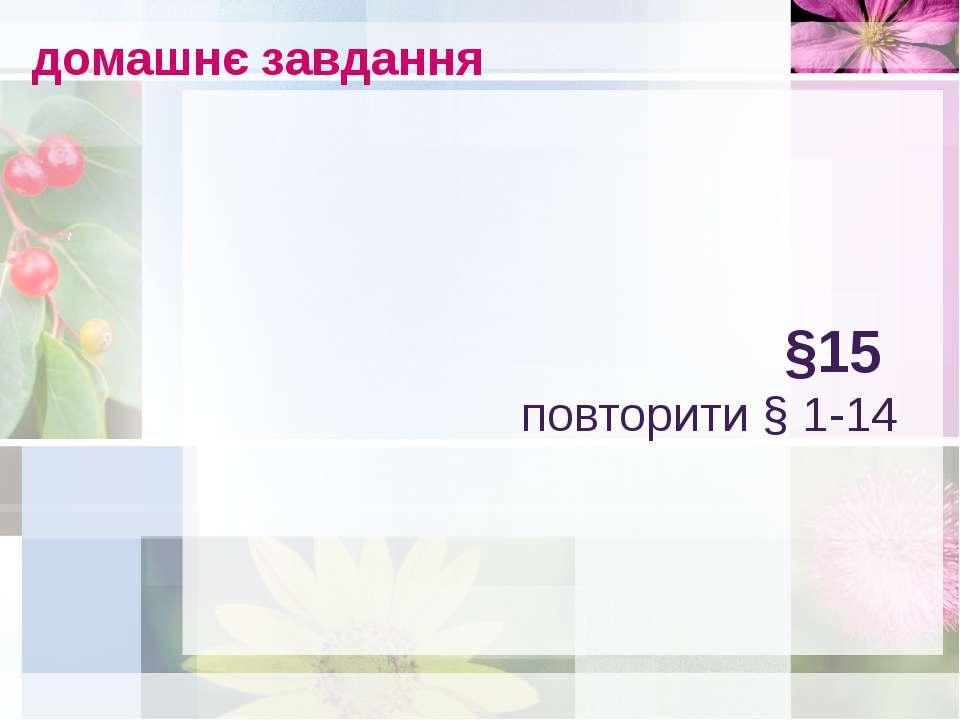 §15 повторити § 1-14 домашнє завдання