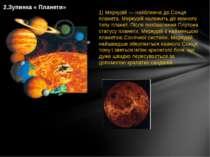 2.Зупинка « Планети» 1) Меркурій — найближча до Сонця планета. Меркурій належ...