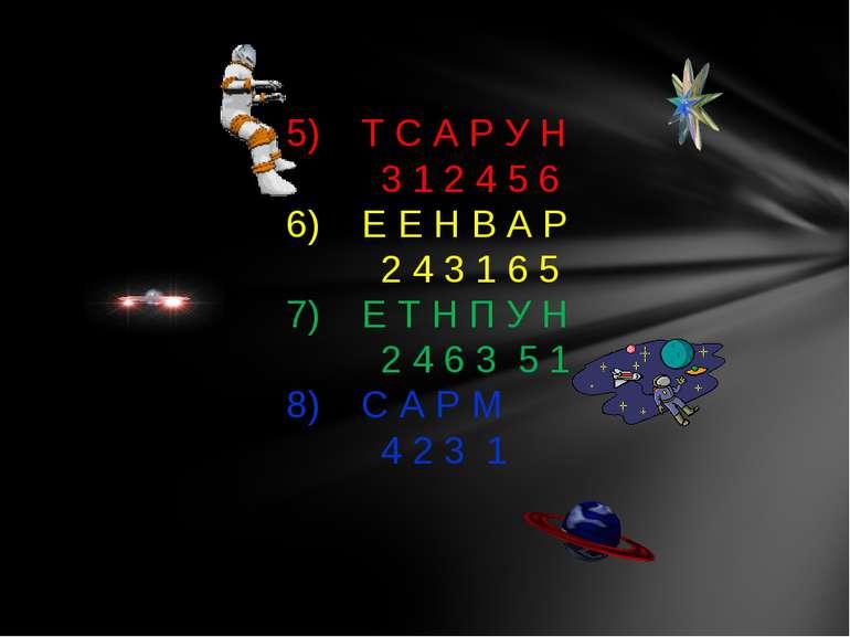 5) Т С А Р У Н 3 1 2 4 5 6 6) Е Е Н В А Р 2 4 3 1 6 5 7) Е Т Н П У Н 2 4 6 3 ...