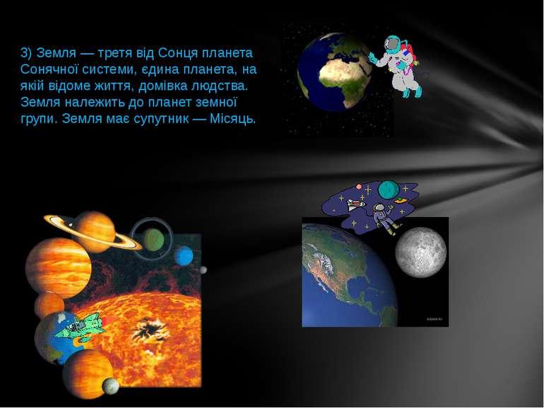 3) Земля — третя від Сонця планета Сонячної системи, єдина планета, на якій в...