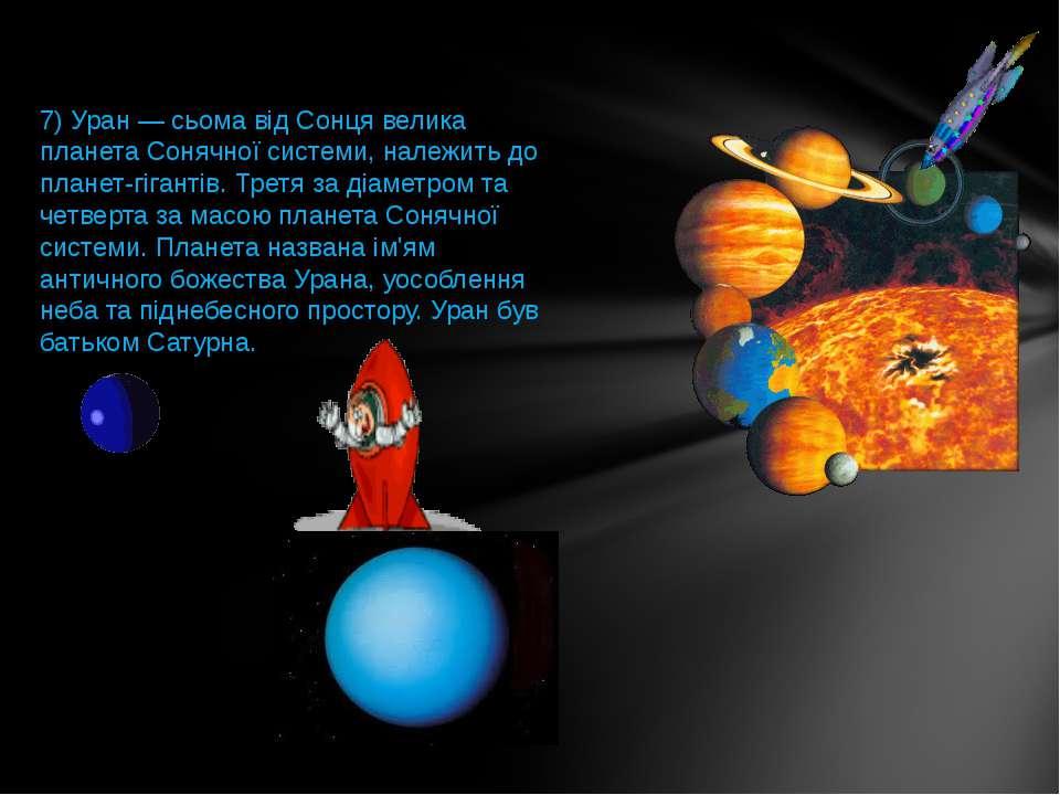 7) Уран — сьома від Сонця велика планета Сонячної системи, належить до планет...