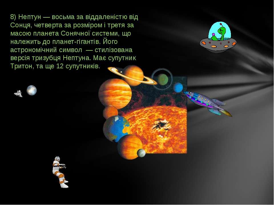8) Нептун — восьма за віддаленістю від Сонця, четверта за розміром і третя за...