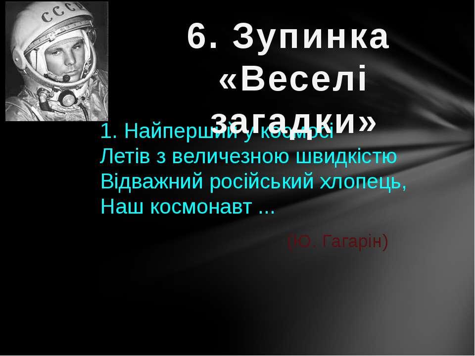1. Найперший у космосі Летів з величезною швидкістю Відважний російський хлоп...