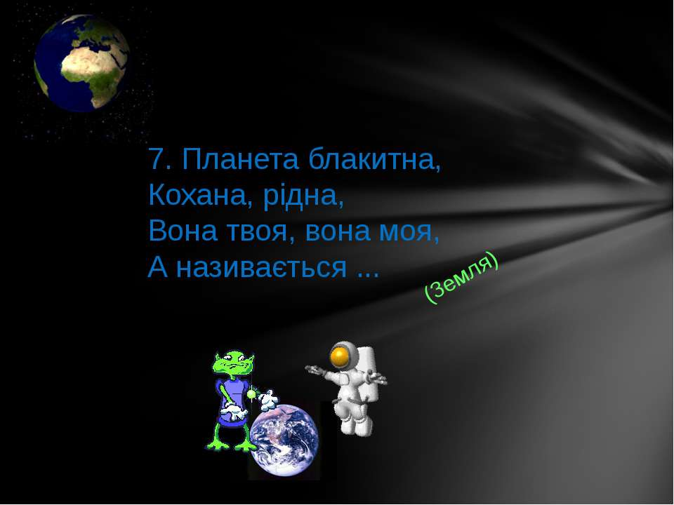 7. Планета блакитна, Кохана, рідна, Вона твоя, вона моя, А називається ... (З...