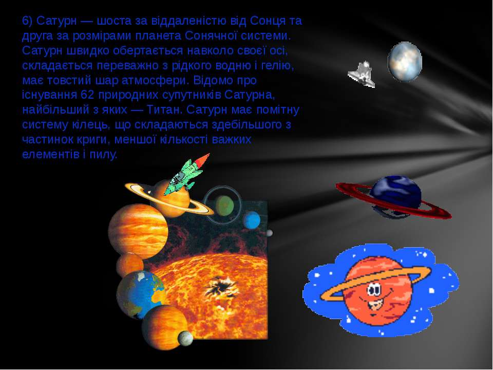 6) Сатурн — шоста за віддаленістю від Сонця та друга за розмірами планета Сон...