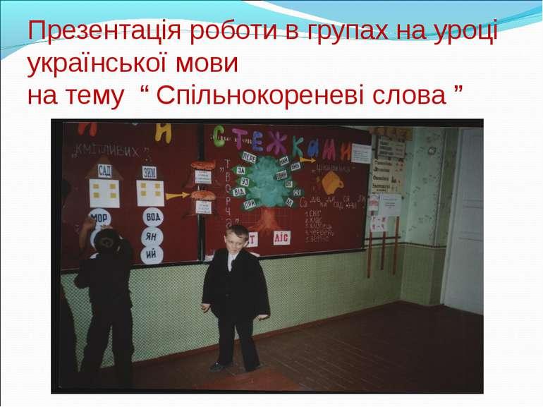 """Презентація роботи в групах на уроці української мови на тему """" Спільнокорене..."""