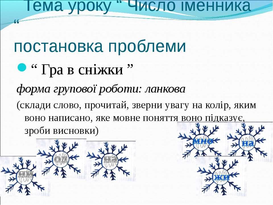 """Тема уроку """" Число іменника """" постановка проблеми """" Гра в сніжки """" форма груп..."""