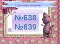 Домашнє завдання №638 №639
