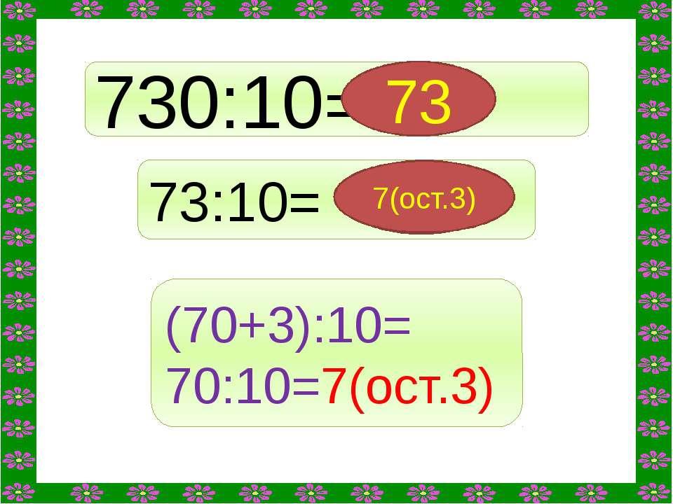 730:10= 73 73:10= ? (70+3):10= 70:10=7(ост.3) 7(ост.3)