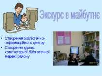 Створення бібліотечно-інформаційного центру Створення єдиної комп'ютерної біб...