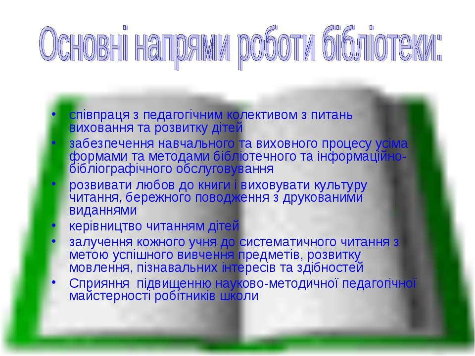 співпраця з педагогічним колективом з питань виховання та розвитку дітей забе...