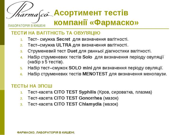 Асортимент тестів компанії «Фармаско» ТЕСТИ НА ВАГІТНІСТЬ ТА ОВУЛЯЦІЮ Тест- с...