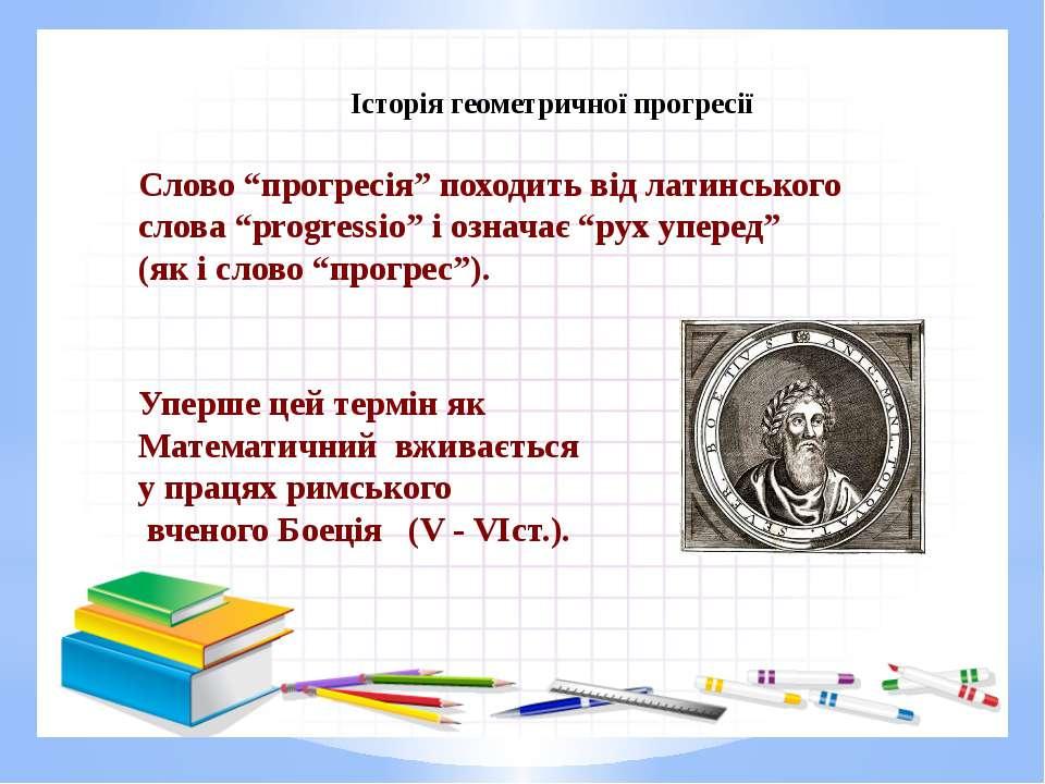 """Історія геометричної прогресії Слово """"прогресія"""" походить від латинського сло..."""