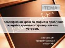Класифікація країн за формою правління та адміністративно-територіальним устр...