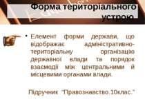 Форма територіального устрою Елемент форми держави, що відображає адміністрат...