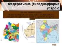 Федеративна (складна)форма устрою Перечинський професійний ліцей Попович М.І....