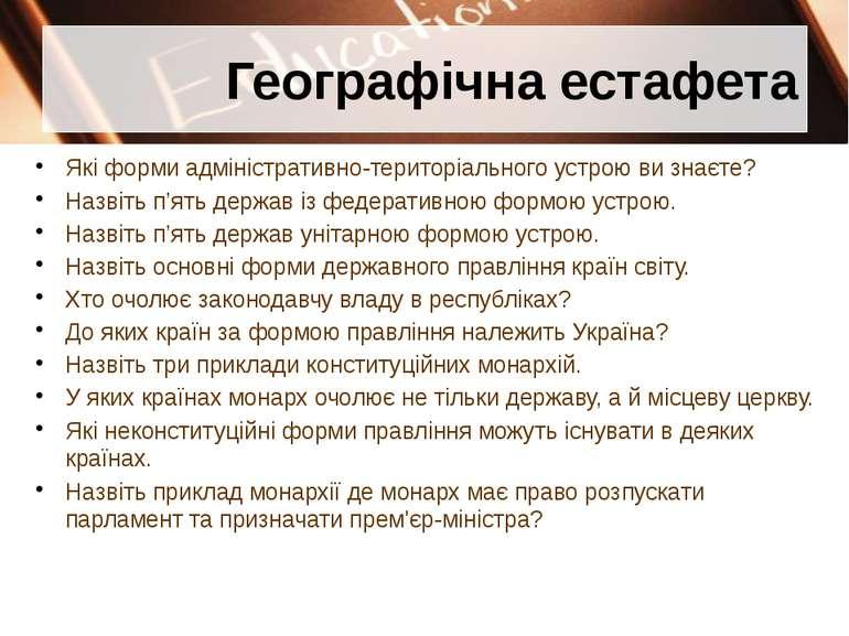 Географічна естафета Які форми адміністративно-територіального устрою ви знає...