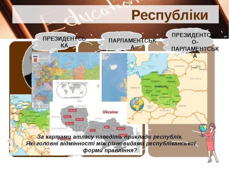 Республіки Перечинський професійний ліцей Попович М.І. За картами атласу наве...