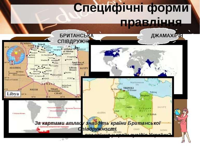 Специфічні форми правління За картами атласу знайдіть країни Британської Спів...
