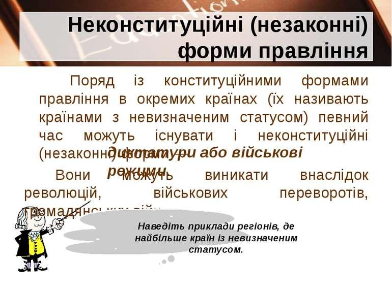 Неконституційні (незаконні) форми правління Поряд із конституційними формами ...