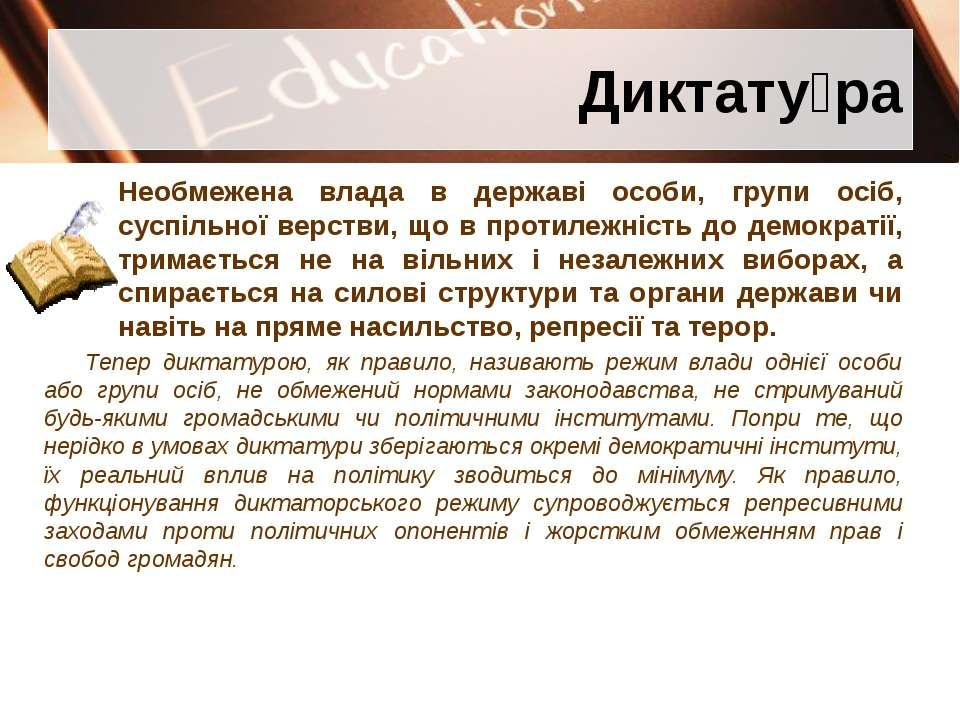 Диктату ра Необмежена влада в державі особи, групи осіб, суспільної верстви, ...
