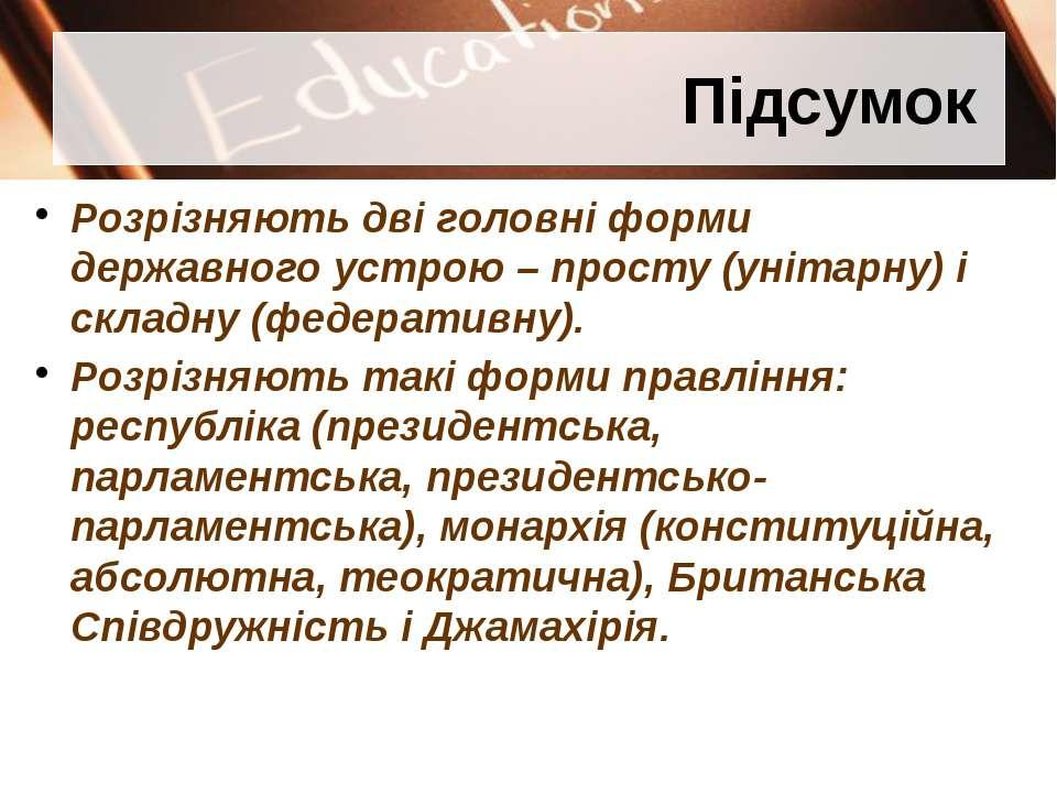 Підсумок Розрізняють дві головні форми державного устрою – просту (унітарну) ...