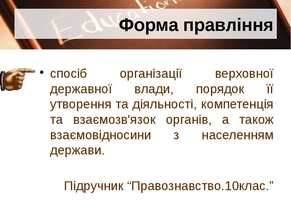 Форма правління спосіб організації верховної державної влади, порядок її утво...