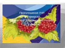 Проголошення УНР. ІІІ Універсал. Війна УНР з Радянською Росією. ІУ Універсал