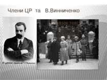 Члени ЦР та В.Винниченко