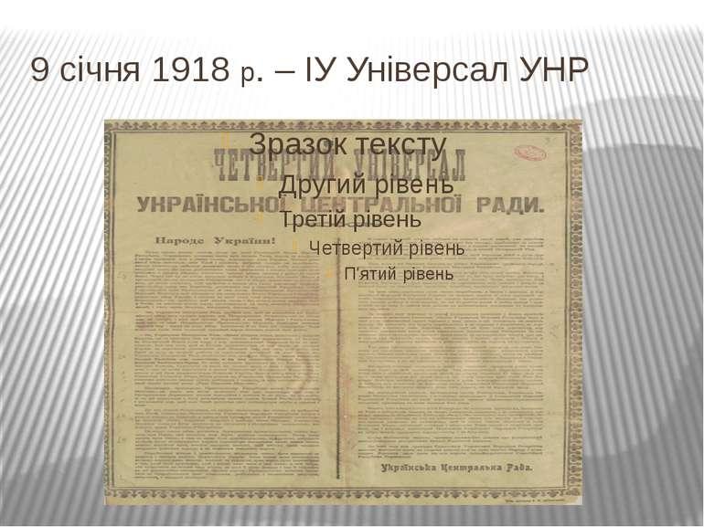 9 січня 1918 р. – ІУ Універсал УНР