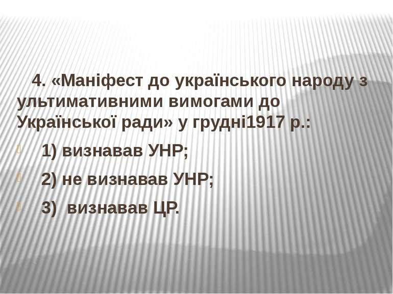 4. «Маніфест до українського народу з ультимативними вимогами до Української ...