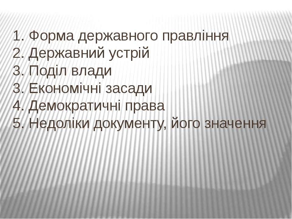 1. Форма державного правління 2. Державний устрій 3. Поділ влади 3. Економічн...