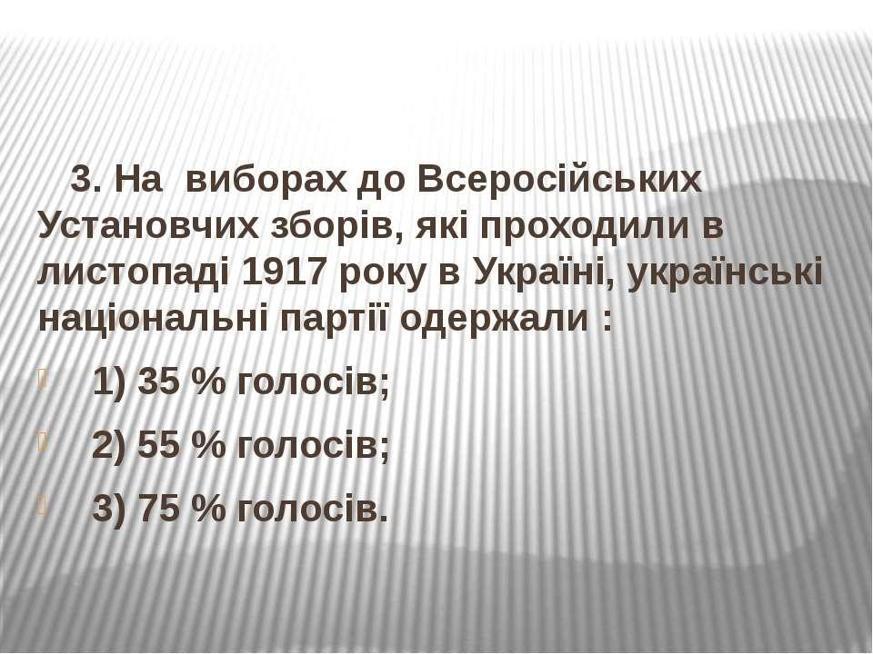 3. На виборах до Всеросійських Установчих зборів, які проходили в листопаді 1...