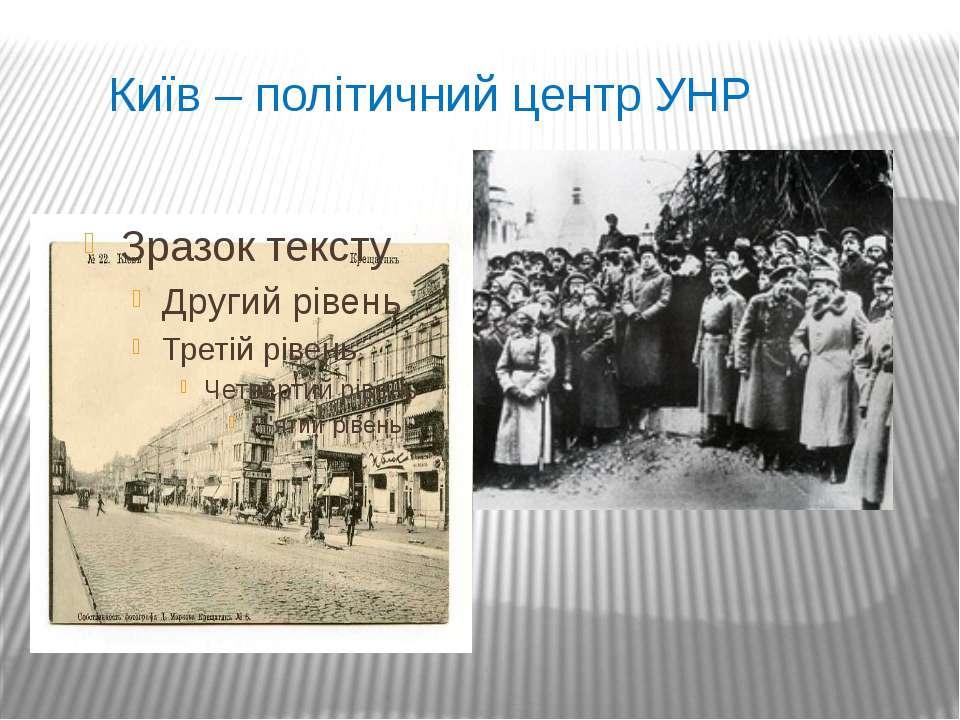 Київ – політичний центр УНР