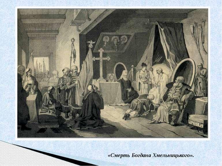 «Смерть Богдана Хмельницького».